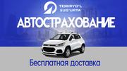 Автострахование (КАСКО,  ОСГОВТС)